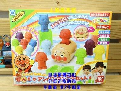 §小俏妞部屋§ 現貨 Anpanman 麵包超人安全黏土+壓模 玩具組合
