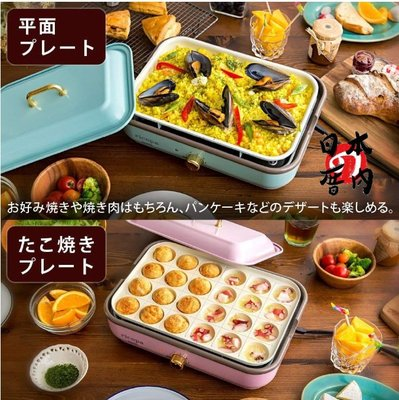 日本厝內 現貨 IRIS OHYAMA RICOPA電烤盤 章魚燒機 MHP-R102 居家料理一鍋搞定 粉藍 兩色