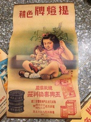 阿達古早店海報....早期上海風 提燈牌染料月份牌1張2號 共6款廣告畫 古早電影海報 劇組懷舊拍片餐廳活動佈置攝影婚紗
