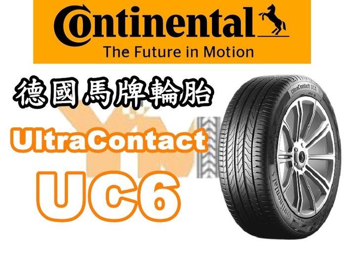 非常便宜輪胎館 德國馬牌輪胎  UltraContact UC6 225 60 16 完工價XXXX 全系列歡迎來電洽詢