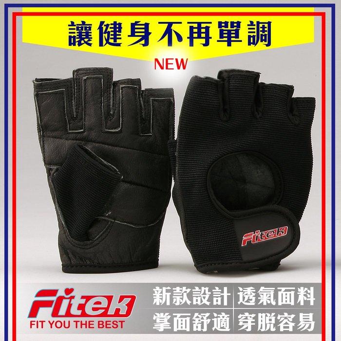 【Fitek健身網】☆帥氣黑・透氣舒適 舉重手套/ 健身手套/自行車手套/ 運動手套 ☆真皮手套☆適合舉重和有氧槓鈴