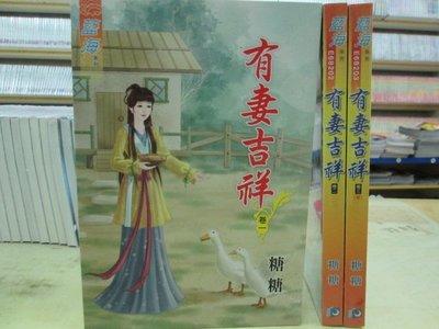 【博愛二手書】文藝小說   有妻吉祥1-3(完)  作者:糖糖  ,定價750元,售價525元