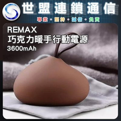 【台南世盟北安店】REMAX RT-S...