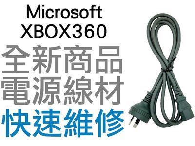 XBOX360 厚機150W 原廠變壓器 大陸專用 電源線 電源供應器專用線 全新裸裝【台中恐龍電玩】