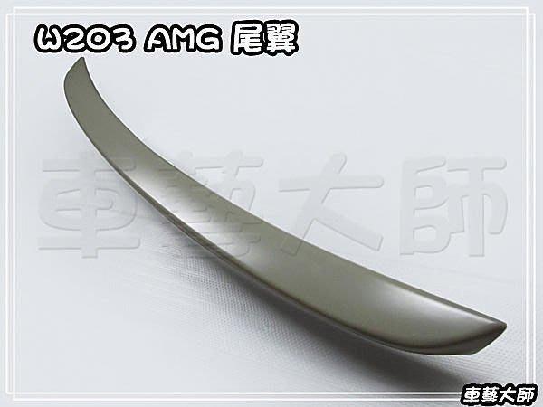 車藝大師☆批發專賣 賓士 BENZ W203 AMG 尾翼 後擾流 擾流板 C系列 C200K C230 C300 C63 ABS 素材