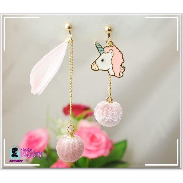*特價* 冬季毛球耳環 粉紅色獨角獸與羽毛的夢想世界 不對稱耳環 甜美亮眼吸睛 浪漫可愛 耳夾式耳環 免耳洞耳環