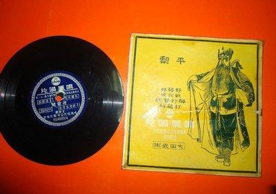 黑膠唱片。(號稱)平劇之王。5.8吋。黑膠界。國寶。市面少见。