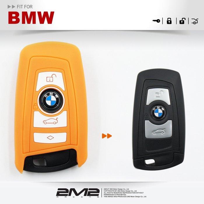 【2M2】BMW F10 F11 F07 F06 F12 F13 F01 F02 F04 F25 果凍套 矽膠鑰匙包