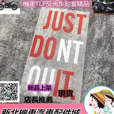 TLP镂空车贴 英文创意文字贴JUST DO IT DONT QUIT想做去做别放弃
