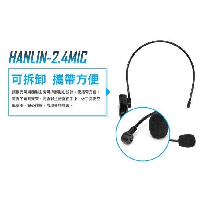 【全館折扣】 頭戴式 麥克風 無線 2.4G 80米 教學麥克風 隨插即用 免配對 干擾最少 HANLIN-2.4MIC