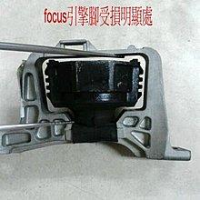 {各車系}正廠引擎腳-FOCUS/馬3/YARIS/ALTIS/WISH/BMW/GOLF歡迎其他車型詢價