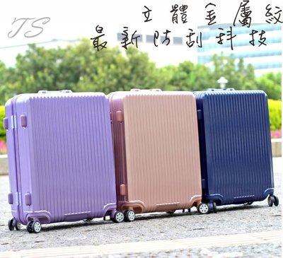 行李箱【TS】29吋金屬紋鋁合金框旅行...