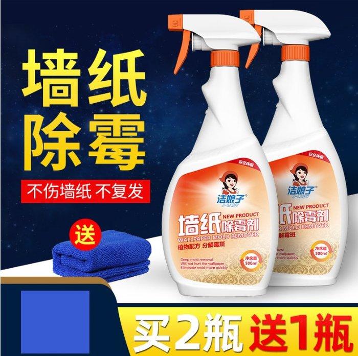 爆款熱賣-  墻布除霉劑去霉斑清洗墻紙發霉去霉修復祛除專用清除壁紙清潔神器