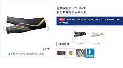 五豐釣具-SHIMANO 2019最新款LIMITED PRO遮熱.抗UV袖套AC-077R特價800元