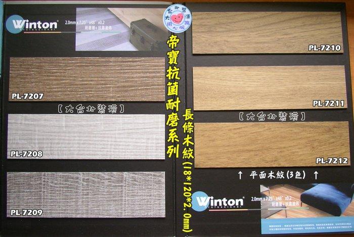 【大台北裝潢】Winton帝寶抗菌耐磨塑膠地磚/塑膠地板* 木紋 長條地板 厚度2.0mm