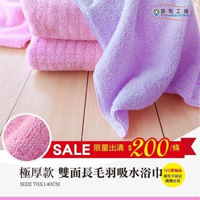 NG惜福品-雙面長毛羽吸水浴巾(厚款)-冷氣保暖毛毯/嬰幼兒蓋被/童被-摩布工場