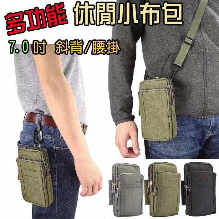 7吋 大尺寸 通用 腰掛 斜背 多隔袋 手機包 多功能 防震 iphone 三星 SONY 小米 華碩 B101 拖來賣