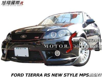 FORD TIERRA RS NEW STYLE MPS前保桿空力套件02-05 (另有RS前下巴定風翼)