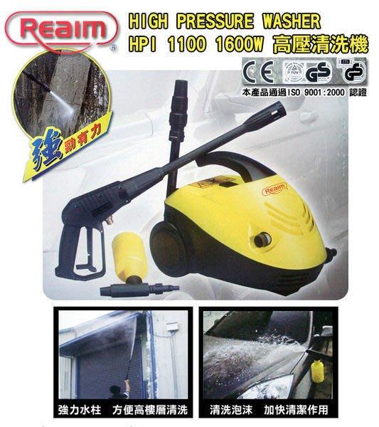 $小白白$現貨中~REAIM萊姆HPI-1100高壓清洗機 壓力110bar~基本款~台中可自取~洗車機/清潔機/沖洗機