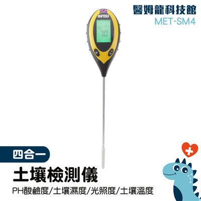 土壤酸鹼度 土囊養分測量 園藝檢測 水分測試儀器 酸度計 MET-SM4 土壤pH值