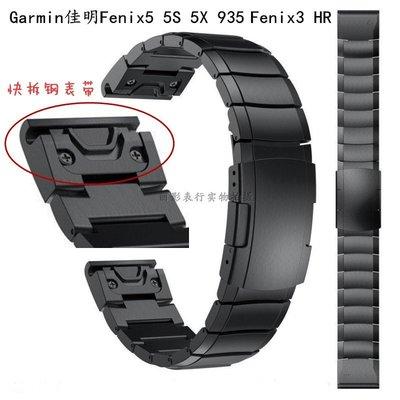 Garmin 佳明 Fenix3HR 935 飛耐時 Fenix5 5S 5X plus 快拆錶帶 金屬不銹鋼帶 替换腕