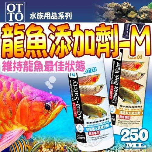 【🐱🐶培菓寵物48H出貨🐰🐹】台灣OTTO》水族用品ME龍魚添加劑-250ml(M) 特價258元