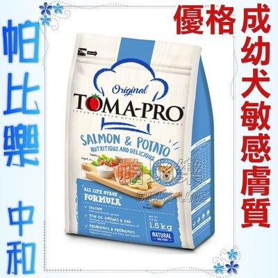 ◇帕比樂◇優格狗飼料-成幼犬鮭魚馬鈴薯添加藜麥(敏感膚質)1.5kg,狗飼料
