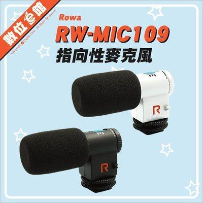 免運費刷卡 數位e館 公司貨 Rowa RW-MIC109 指向性麥克風 收音 直播 Youtuber 網紅