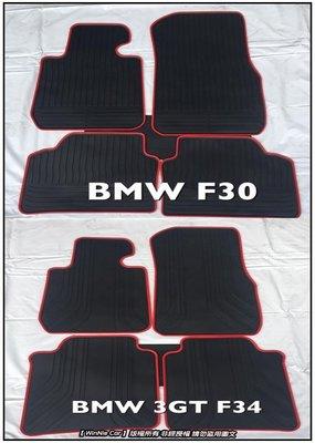 寶馬BMW 3 Series F30/F31/F32/F34 M 歐式汽車橡膠防水腳踏墊 橡膠腳踏墊 汽車防水腳踏墊