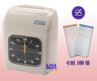 【101-3C數位館】《免運費》全新 AMANO EX3500N 電子式6欄位卡鐘【附卡架10人份送卡片100張】