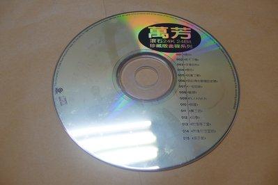 紫色小館-87-------萬芳-滾石24K24BIT珍藏版金碟系列