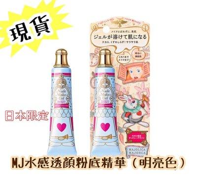 ‼️現貨‼️Majolica Majorca x Alice in the wonderland 水感透顏粉底精華 (LB 明亮色)