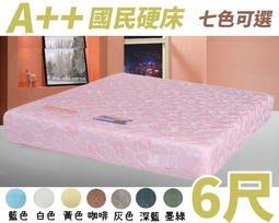 【DH】編號DH81名稱☆台灣出品☆緹花布6尺硬式健康彈簧雙人床墊.備有七顏色.3.5尺.5尺.6尺可選購主要地區免運費