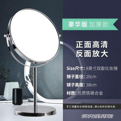 少女心化妝鏡臺式簡約大號公主鏡雙面鏡放大學生鏡子   傑克型男馆