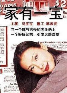 【家有一寶】郭淑賢 馮寶寶 曾江DVD