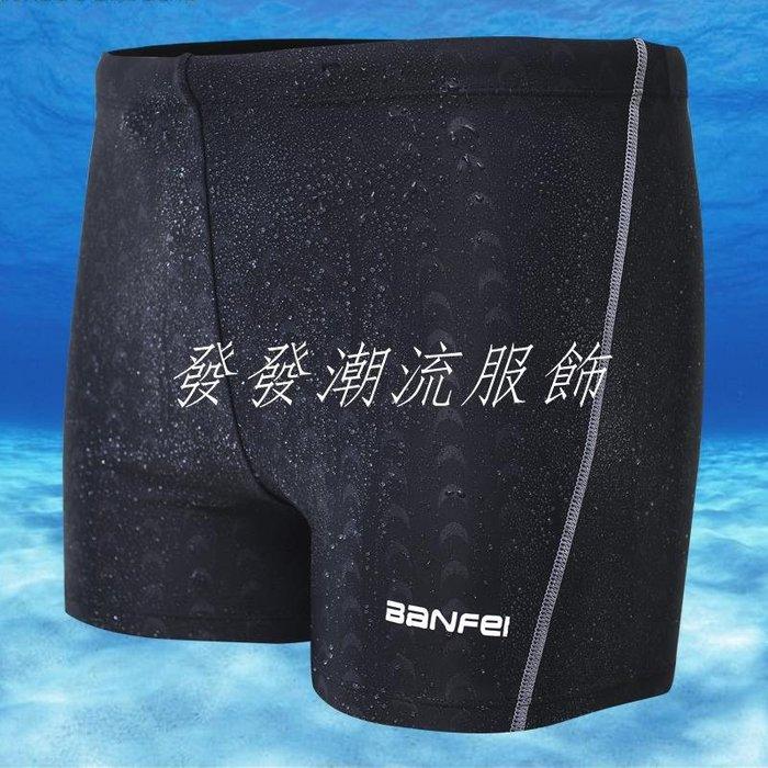 發發潮流服飾特價游泳褲男士平角泳衣泡溫泉沙灘速干大碼鯊魚皮成人運動競速