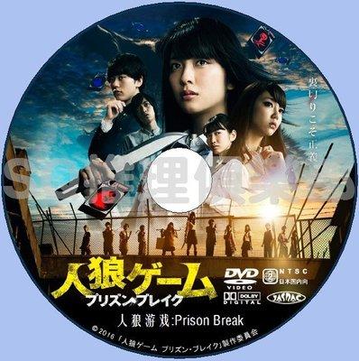 2016最新犯罪片DVD:人狼游戲:越獄 Prison Break【小島梨里杏】DVD