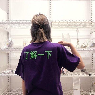 夏季韓版原宿趣味文字印花bf寬松百搭學生 短袖T恤男女