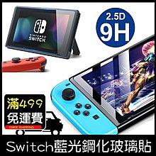 GS.Shop Nintendo Switch 抗藍光 2.5D 電鍍升級版 9H鋼化玻璃保護貼 玻璃貼 玻璃膜 防刮