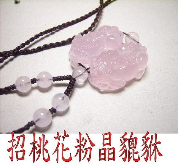 金鎂藝品【招桃花招財天然粉晶貔貅(一對)】編號668