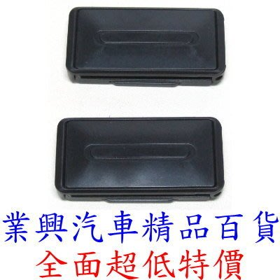 安全帶固定夾(黑色)2只裝(SD-1404-1)【業興汽車精品百貨】