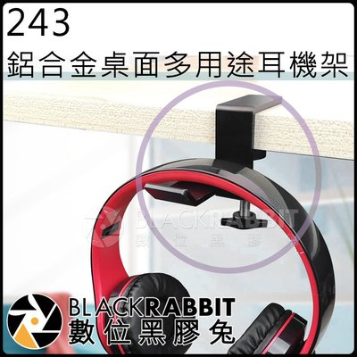 數位黑膠兔【 243 鋁合金桌面多用途...