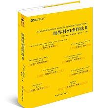 世界科幻傑作選Ⅱ [美]雷斯尼克、姚海軍 2017-09-01 四川科技出版社