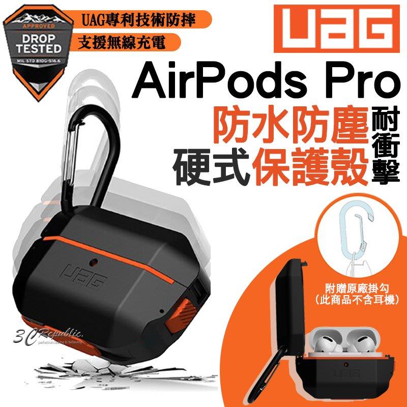 UAG Apple AirPods pro 耐衝擊 防水 防塵 防摔殼 軍規 硬殼 藍牙 耳機 保護殼 現貨