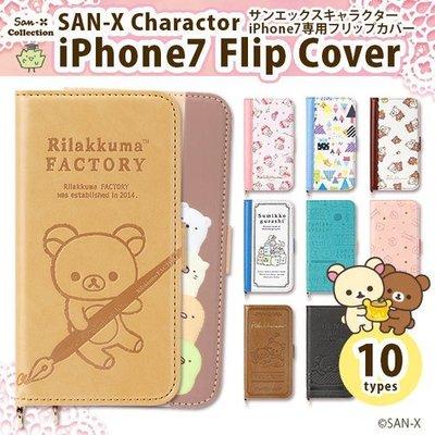 尼德斯Nydus 日本正版San-X 拉拉熊 懶懶熊 牛奶妹 可插卡片 翻頁皮套 手機殼 4.7吋 iPhone7