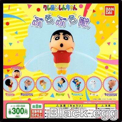 【Black egg 黑蛋】現貨 BANDAI 蠟筆小新杯緣公仔 扭蛋 轉蛋 收藏 娛樂 全8種