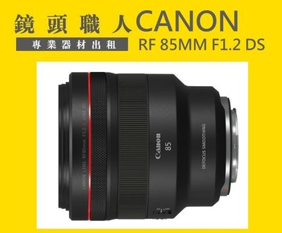 ☆ 鏡頭職人☆ ::: CANON RF Canon RF 85mm F1.2 L USM DS 出租 師大 板橋 楊梅