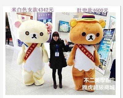 【格倫雅】^日本輕松熊超人氣動漫服裝行走卡通人偶毛絨卡通大頭娃娃輕松熊人偶宣傳公園與遊