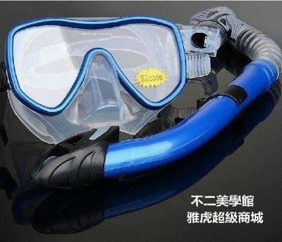 【格倫雅】^全幹式浮潛呼吸管+防霧潛水鏡 專業浮潛套裝蛙鏡呼吸器33[g-l-y00