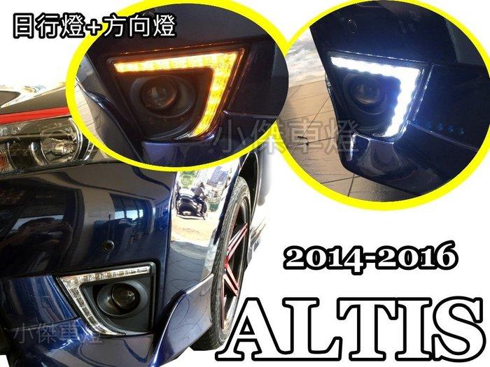 小傑車燈精品-- 11代 ALTIS 2014 2015 14 15 16 專用獠牙款 雙功能 日行燈 含外框 實車